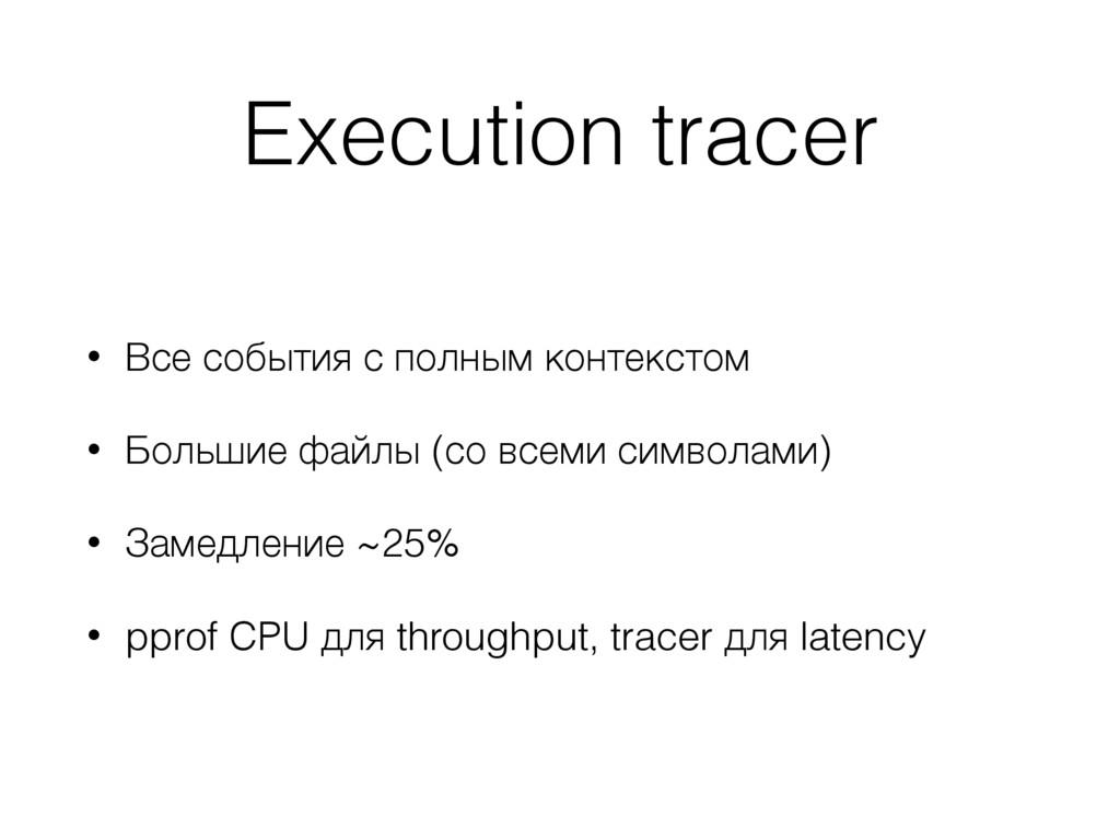 Execution tracer • Все события с полным контекс...