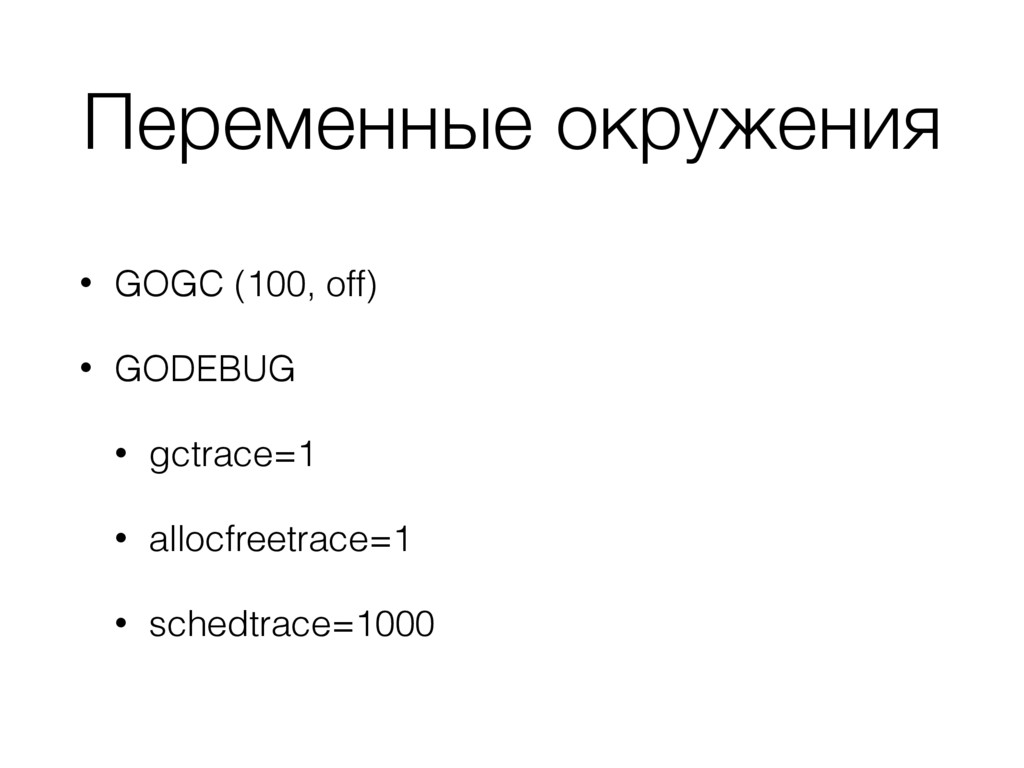 Переменные окружения • GOGC (100, off) • GODEBU...