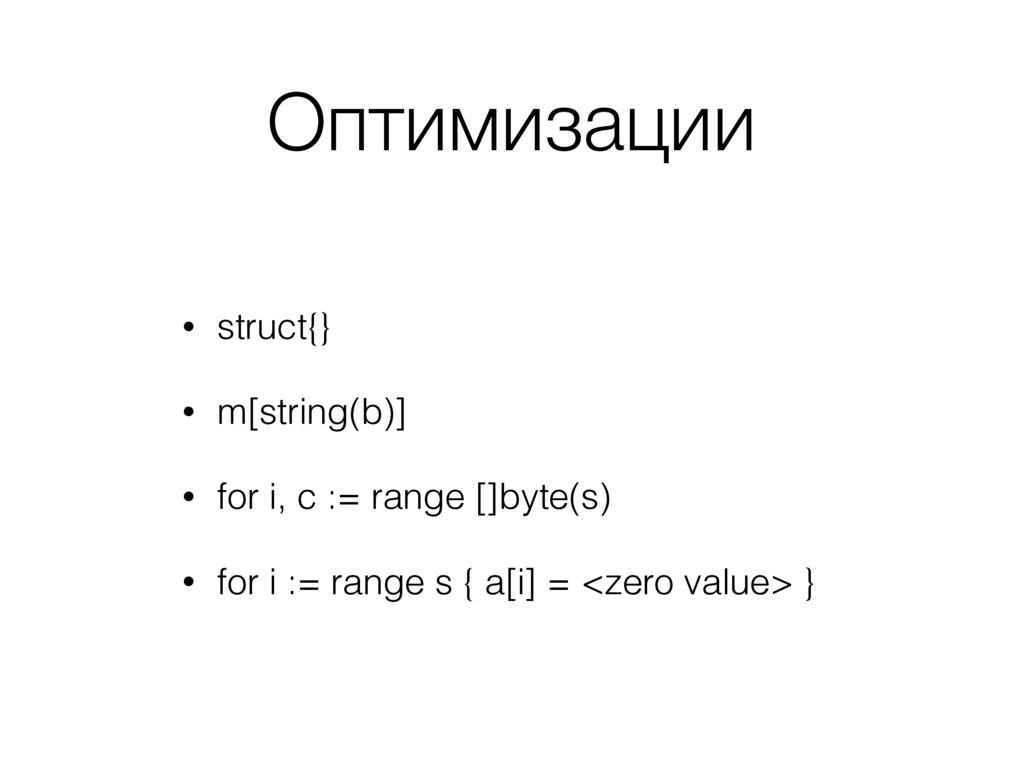 Оптимизации • struct{} • m[string(b)] • for i, ...
