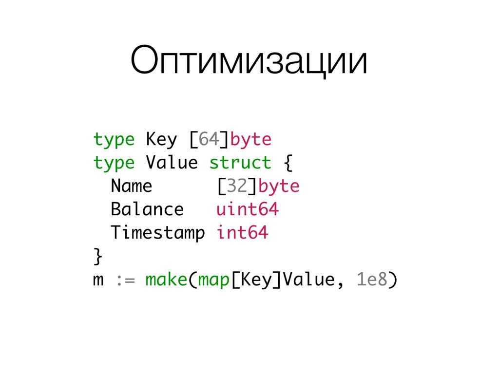 Оптимизации type Key [64]byte type Value struct...