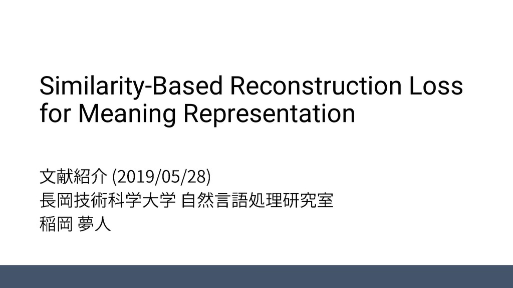 Similarity-Based Reconstruction Loss for Meanin...