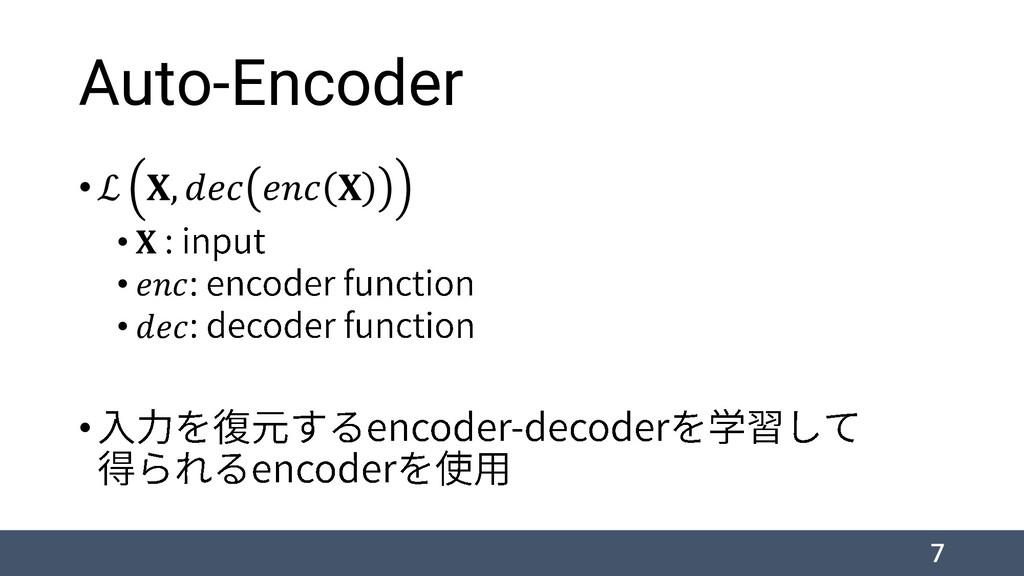 Auto-Encoder •ℒ ,    •  •  •  • 7