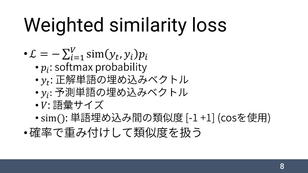 Weighted similarity loss •ℒ = − σ =1  sim  ,   ...