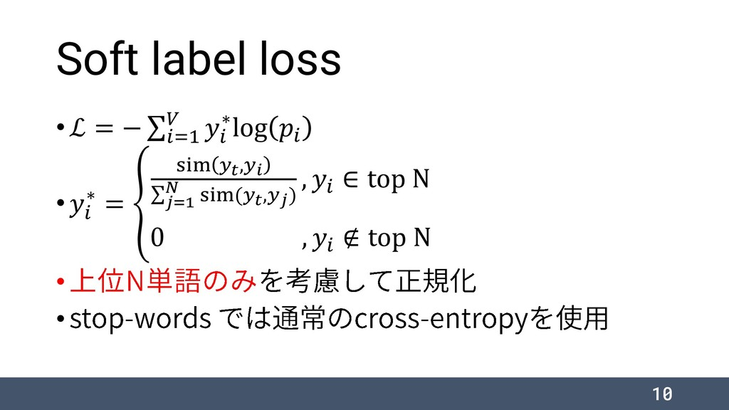 Soft label loss •ℒ = − σ =1   ∗log  • ∗ = ൞ sim...