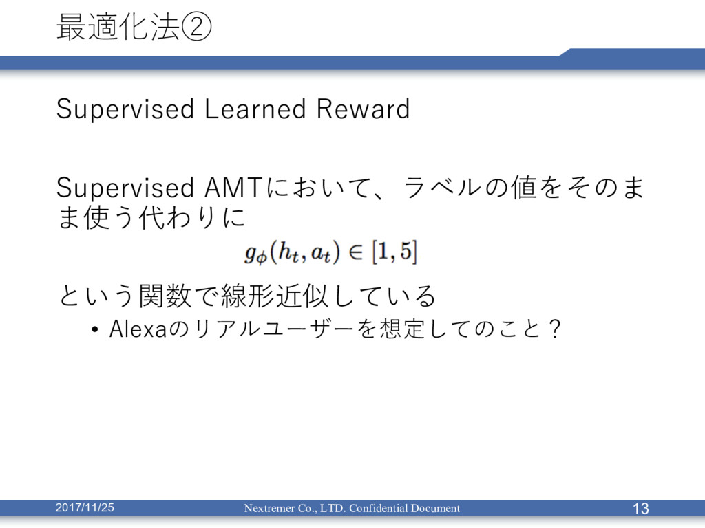 最適化法② Supervised Learned Reward Supervised AMTに...