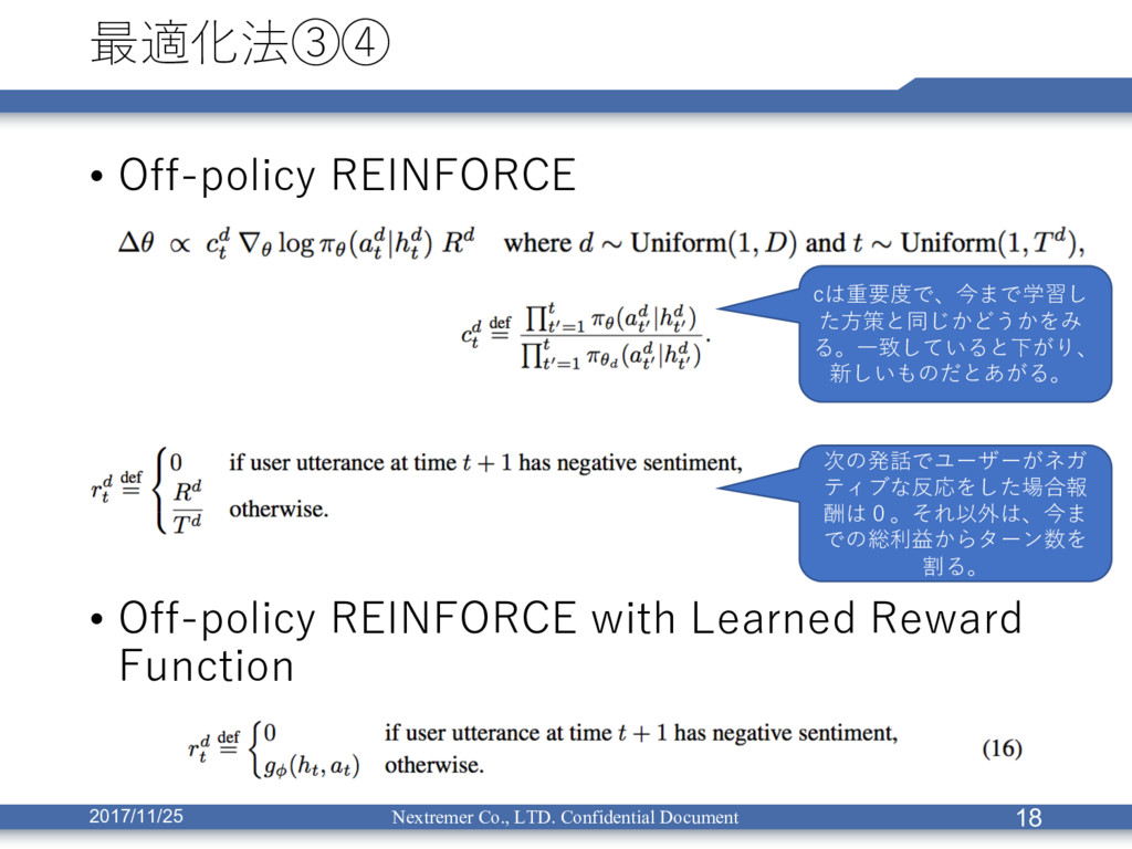 最適化法③④ • Off-policy REINFORCE • Off-policy REIN...