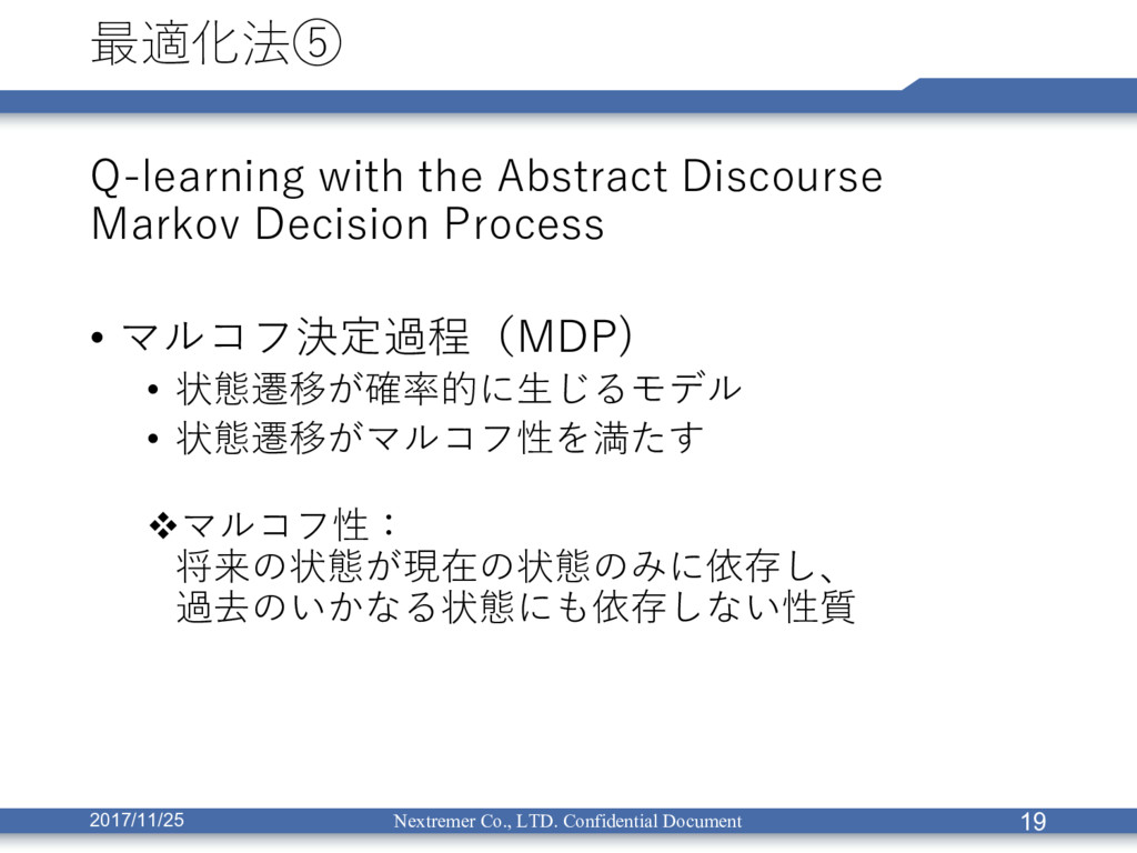 最適化法⑤ Q-learning with the Abstract Discourse Ma...