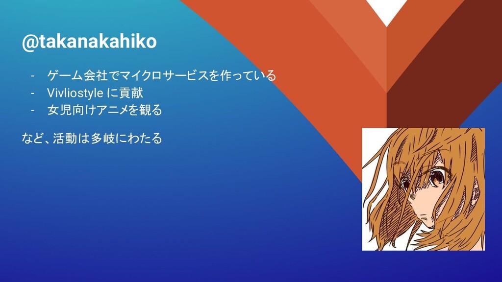 @takanakahiko - ゲーム会社でマイクロサービスを作っている - Vivliost...