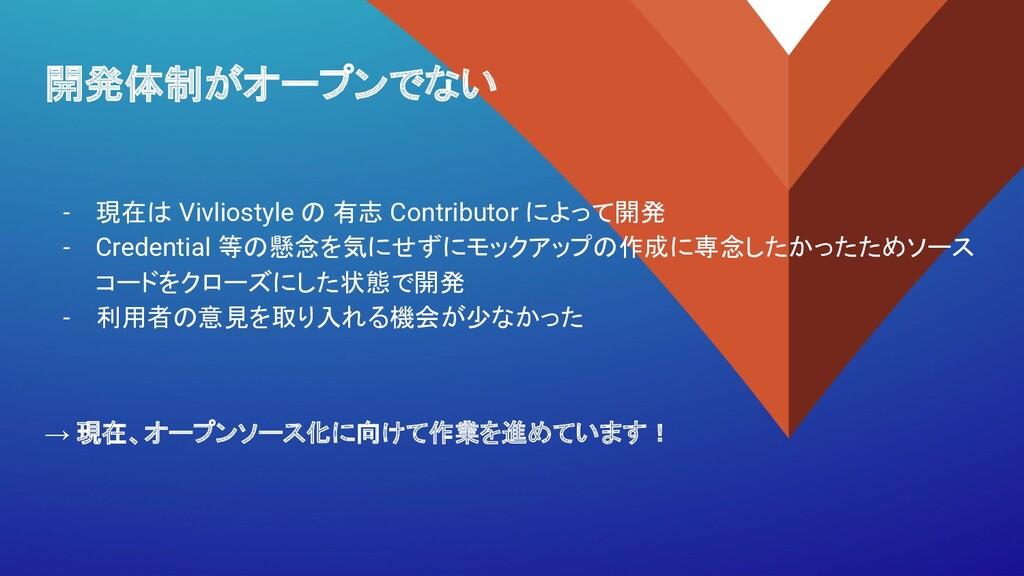 開発体制がオープンでない - 現在は Vivliostyle の 有志 Contributor...