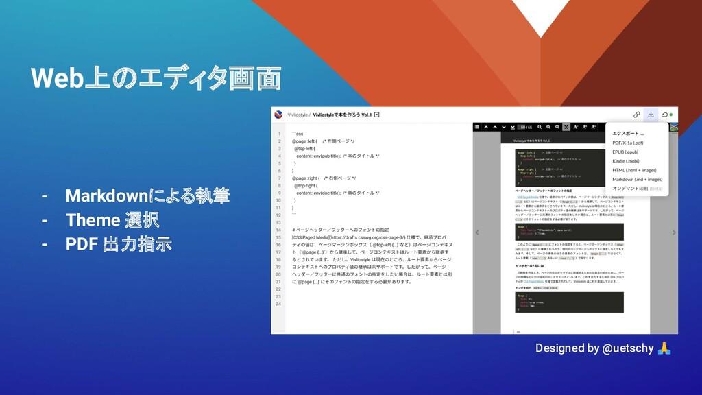 Web上のエディタ画面 - Markdownによる執筆 - Theme 選択 - PDF 出力...