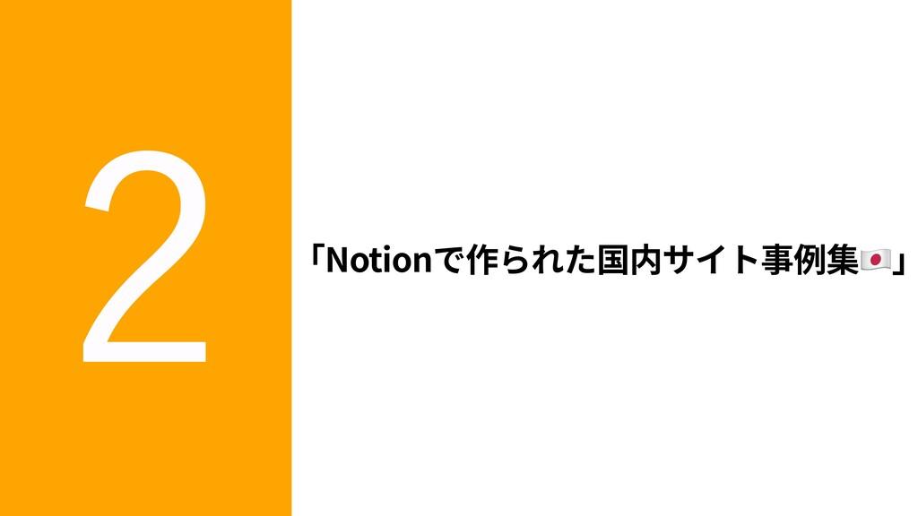 「Notionで作られた国内サイト事例集🇯🇵」