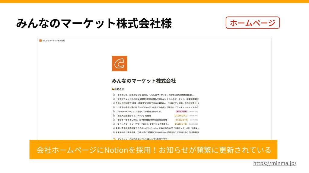 みんなのマーケット株式会社様 https://minma.jp/ 会社ホームページにNotio...