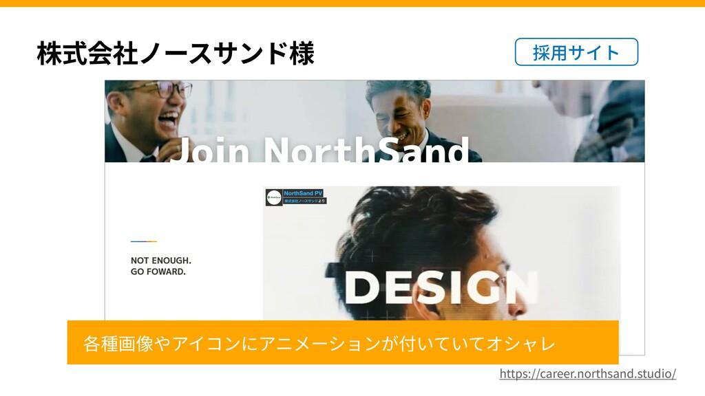 株式会社ノースサンド様 https://career.northsand.studio/ 各種...