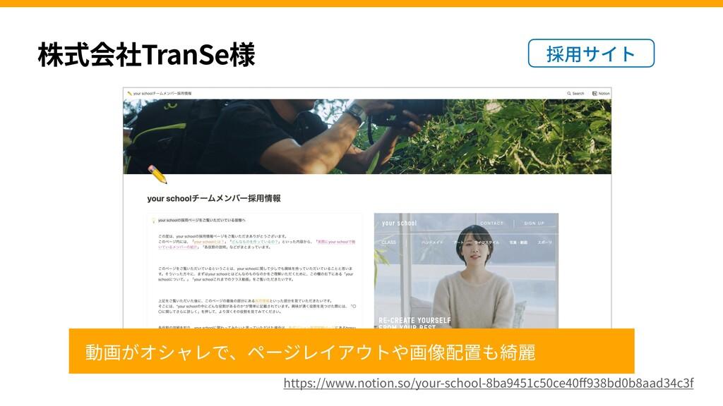 株式会社TranSe様 https://www.notion.so/your-school-8...