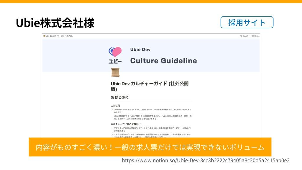 Ubie株式会社様 https://www.notion.so/Ubie-Dev-3cc3b2...
