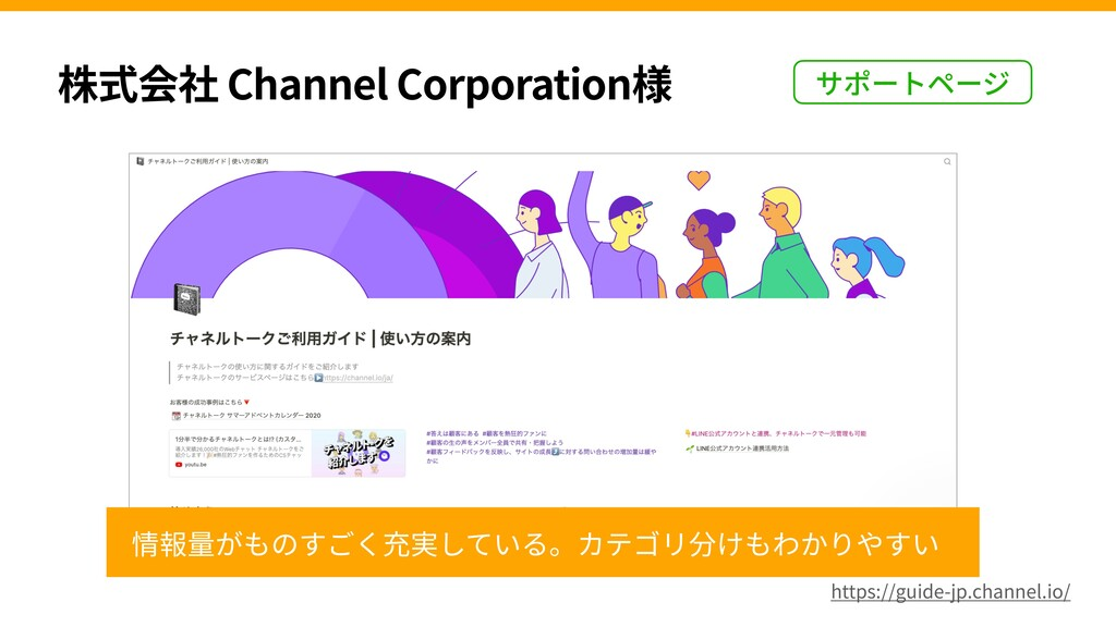 株式会社 Channel Corporation様 https://guide-jp.chan...