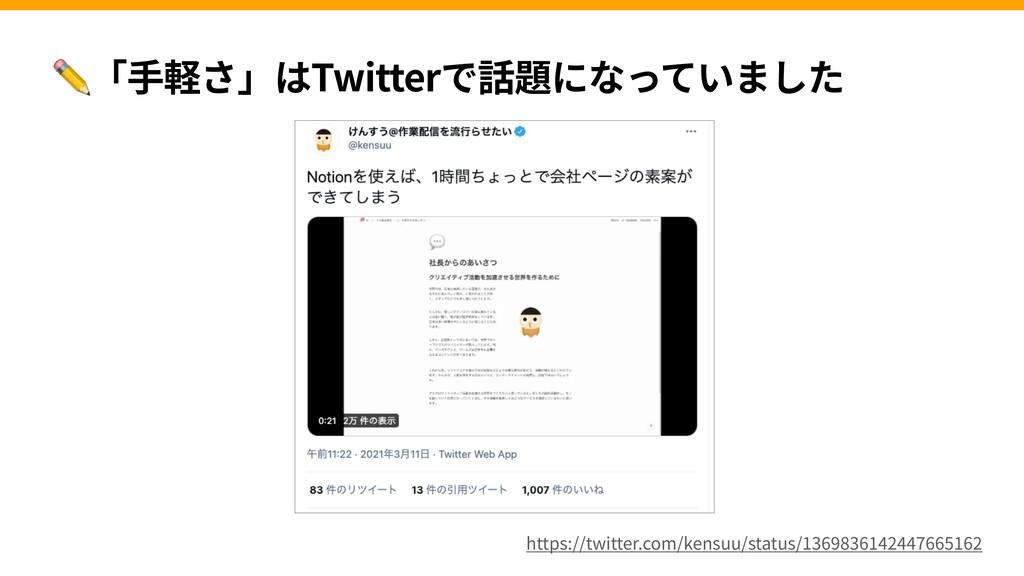 ✏「⼿軽さ」はTwitterで話題になっていました https://twitter.com/k...