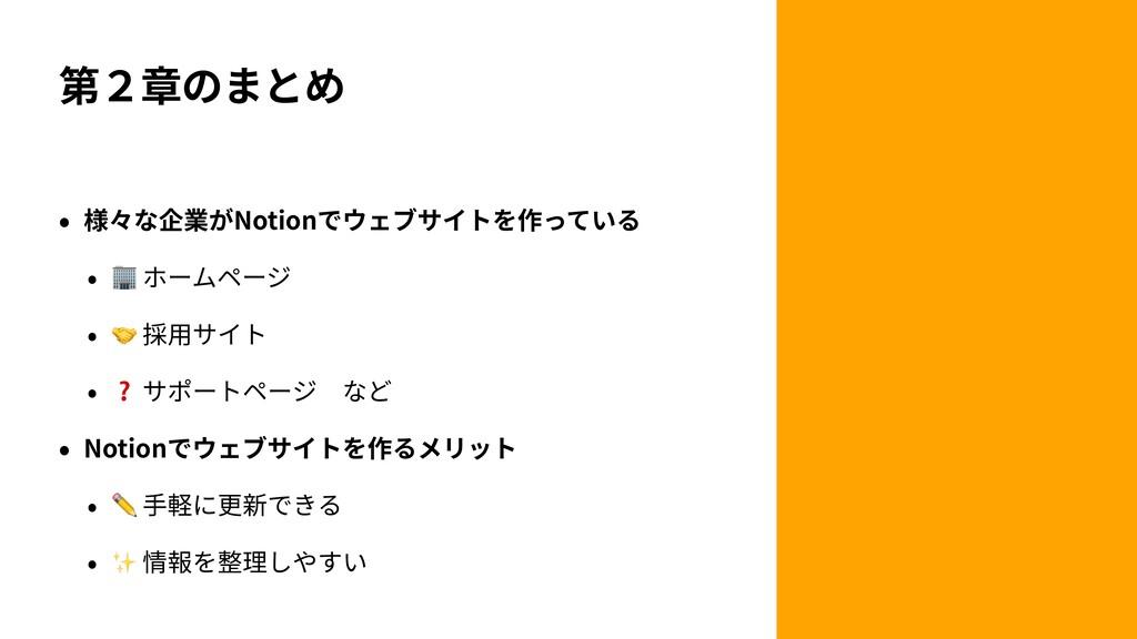 第2章のまとめ • 様々な企業がNotionでウェブサイトを作っている • 🏢 ホームページ ...