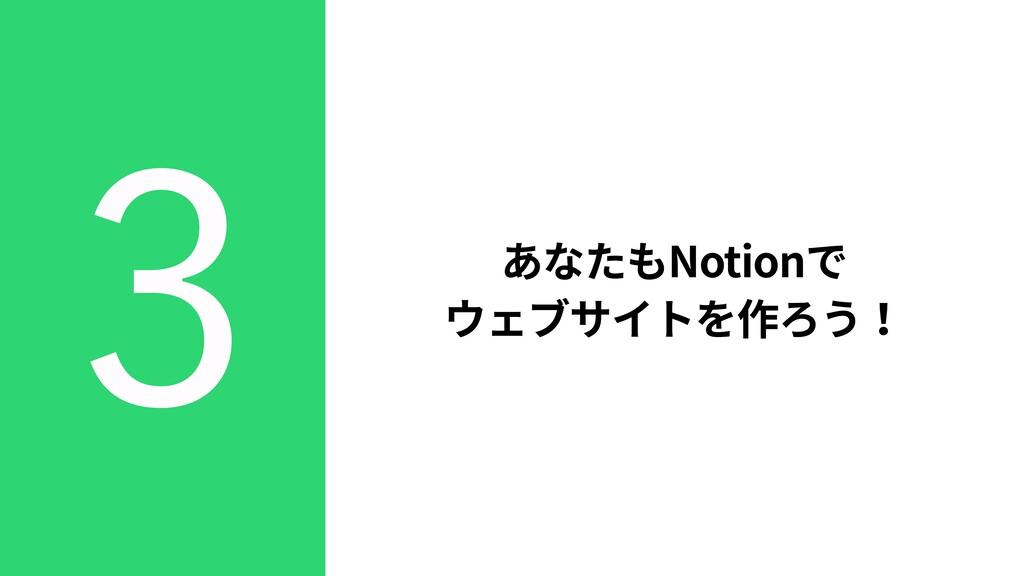 あなたもNotionで ウェブサイトを作ろう!