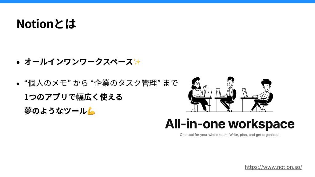 """Notionとは • オールインワンワークスペース✨ • """"個⼈のメモ"""" から """"企業のタスク..."""