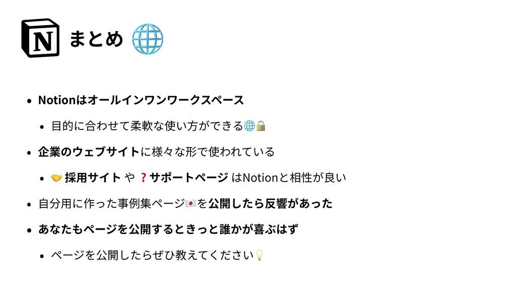 まとめ • Notionはオールインワンワークスペース • ⽬的に合わせて柔軟な使い⽅が...