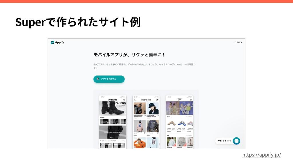 Superで作られたサイト例 https://appify.jp/