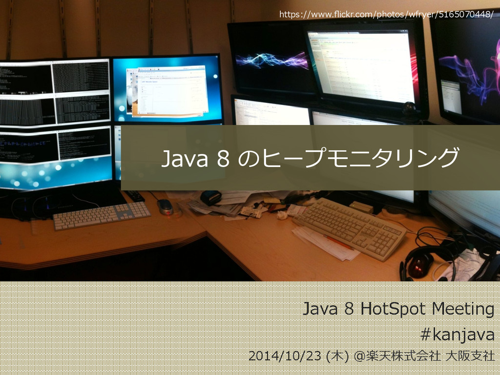 Java 8 HotSpot Meeting #kanjava 2014/10/23 ...