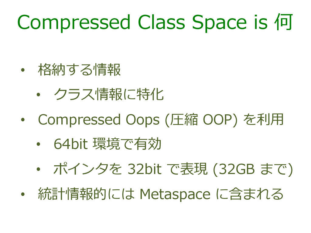 Compressed  Class  Space  is  何 •  格納する情報 •  クラ...