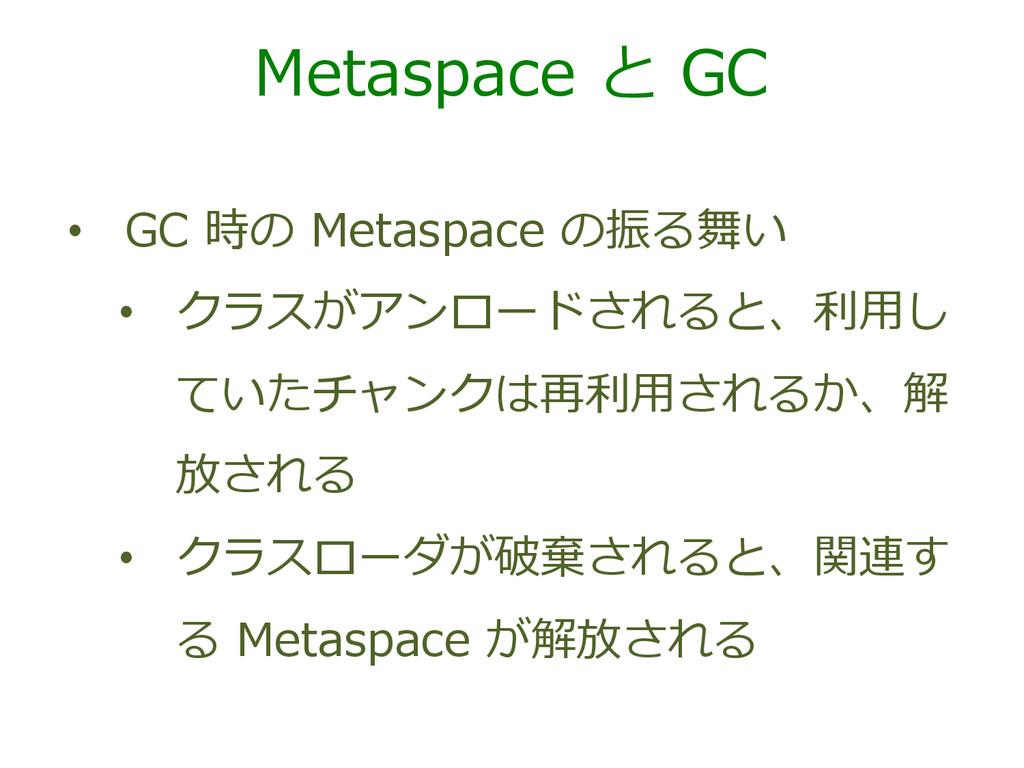 Metaspace と GC • GC 時の Metaspace の振る舞い •...