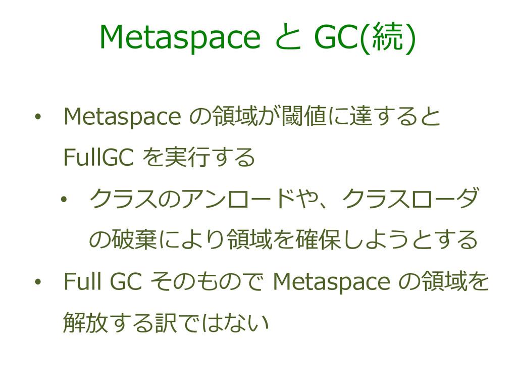 Metaspace と GC(続) • Metaspace の領領域が閾値に達すると ...