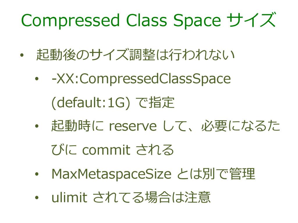 Compressed Class Space サイズ • 起動後のサイズ調整は⾏行行わ...