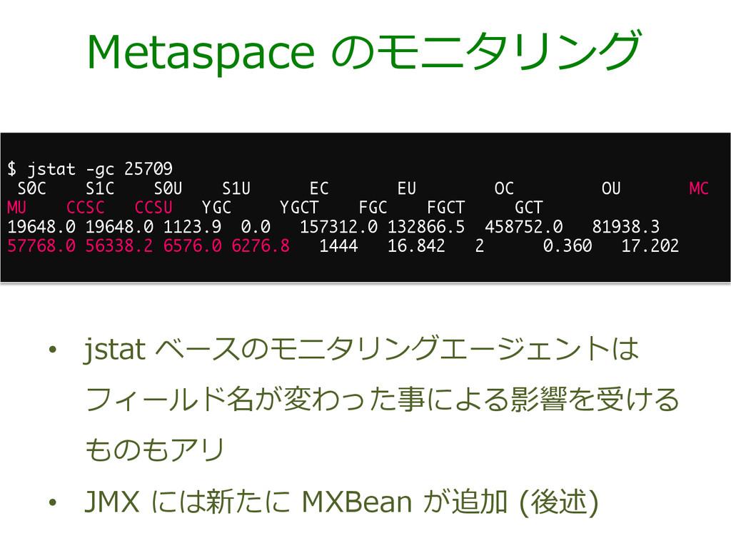 Metaspace のモニタリング $ jstat -gc 25709 S0C S1C S0...