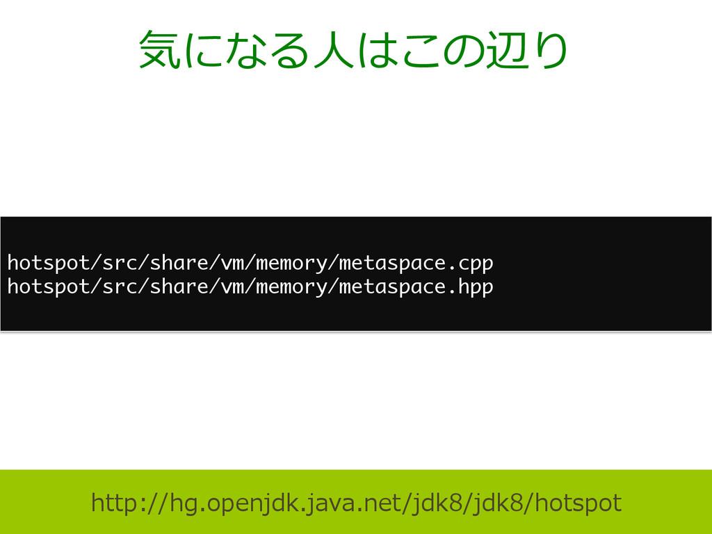 気になる⼈人はこの辺り hotspot/src/share/vm/memory/metaspa...