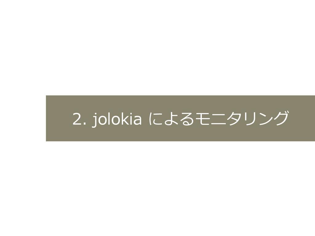 2. jolokia によるモニタリング