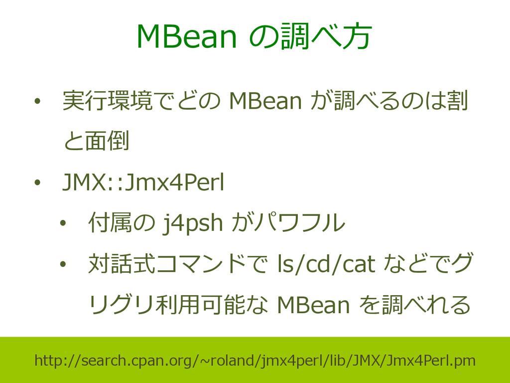 MBean の調べ⽅方 • 実⾏行行環境でどの MBean が調べるのは割 と⾯面倒 ...