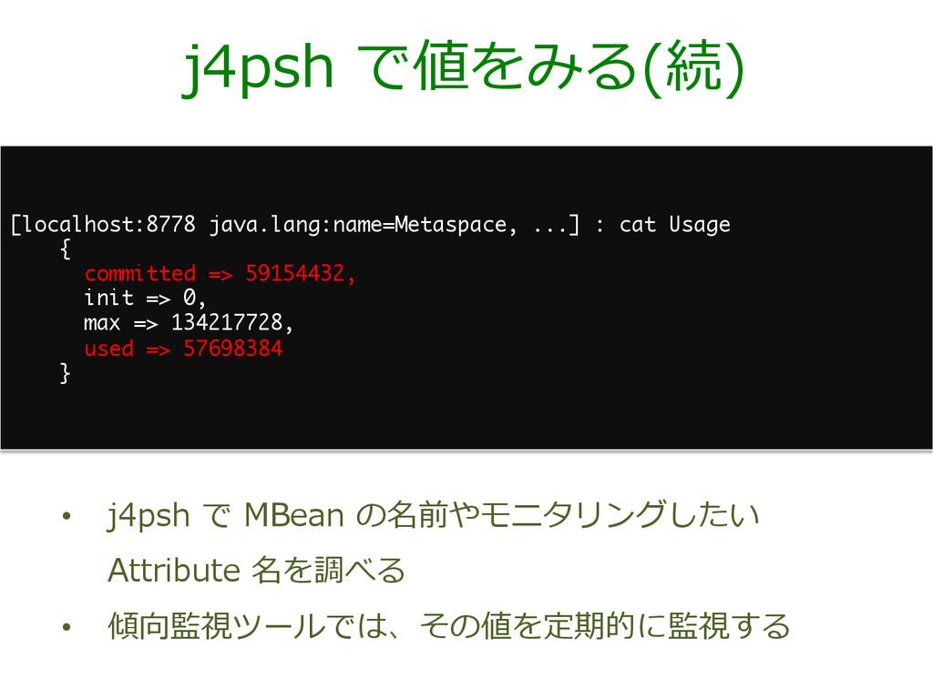 j4psh で値をみる(続) [localhost:8778 java.lang:name=...