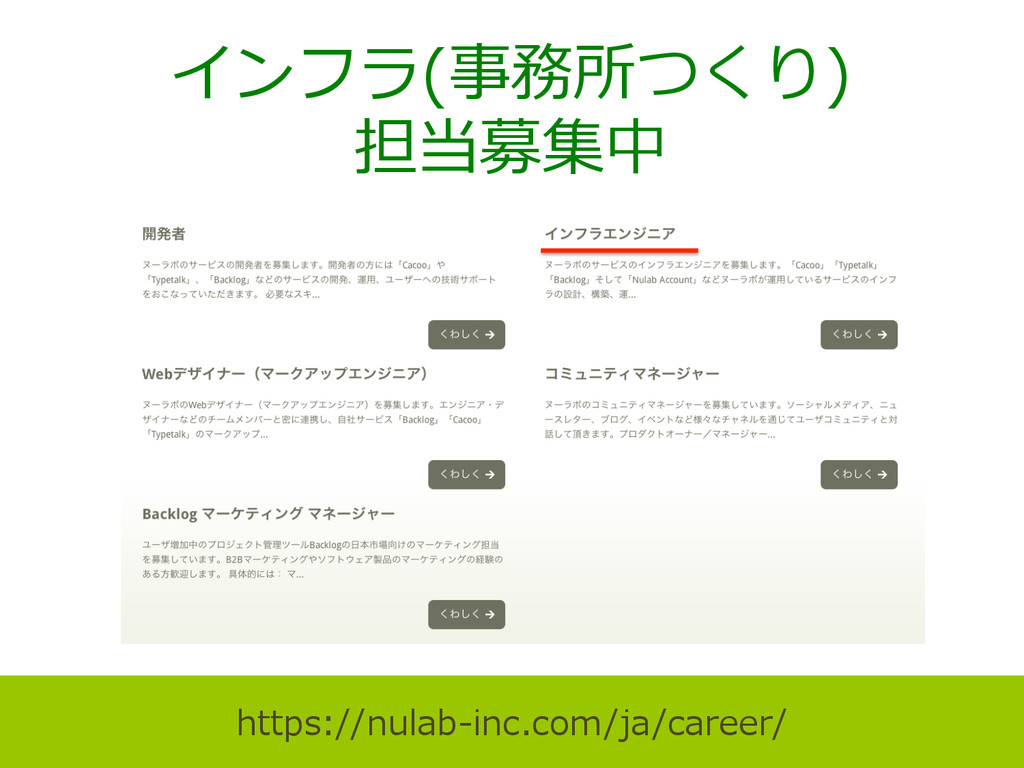 インフラ(事務所つくり) 担当募集中 https://nulab-‐‑‒inc.com/ja/...