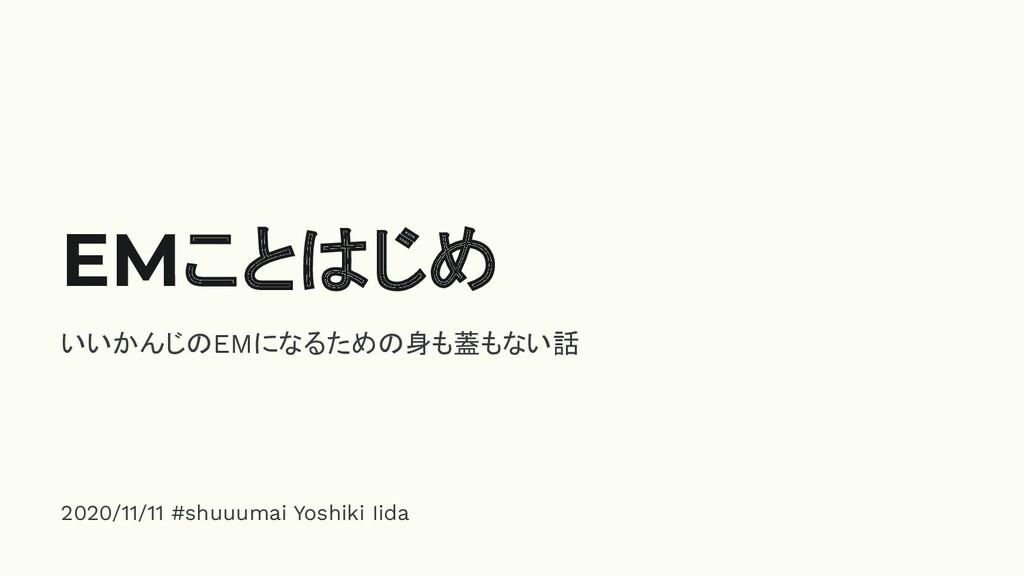 いいかんじのEMになるための身も蓋もない話 2020/11/11 #shuuumai Yosh...