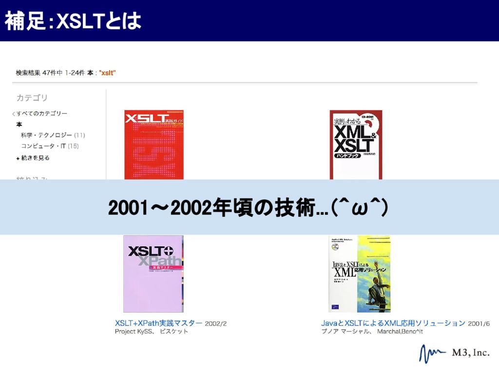 2001〜2002年頃の技術...(^ω^) 補足:XSLTとは