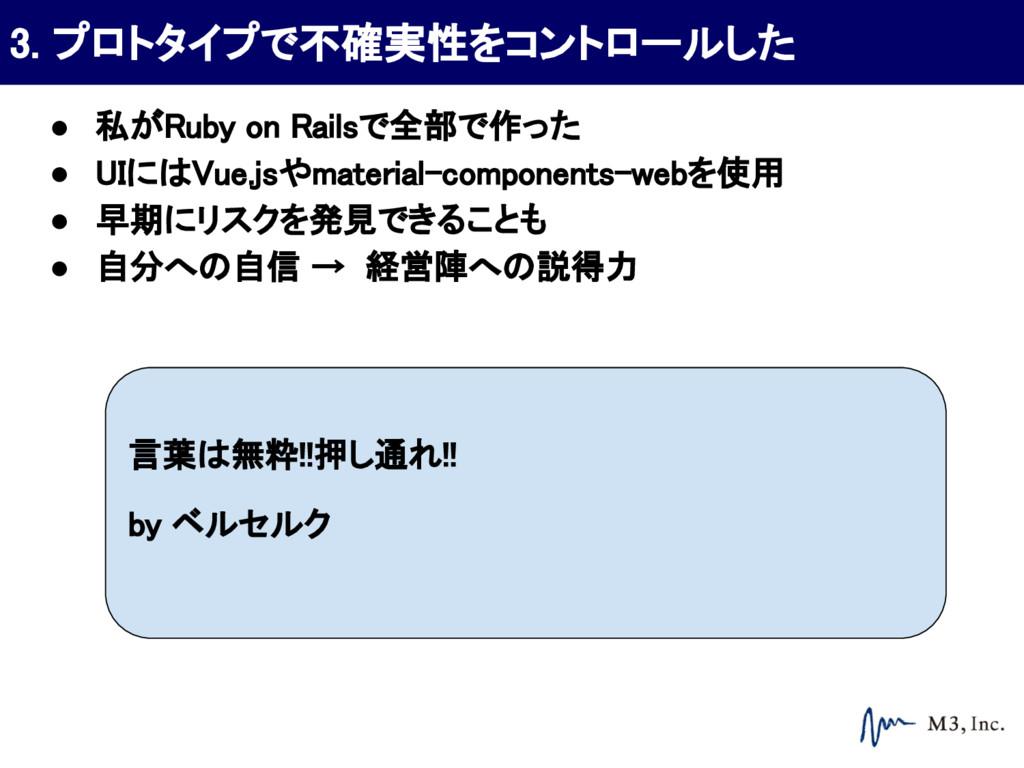 ● 私がRuby on Railsで全部で作った ● UIにはVue.jsやmaterial-...