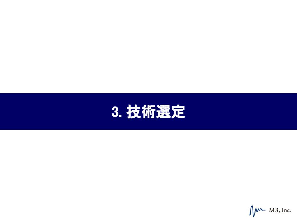 3. 技術選定