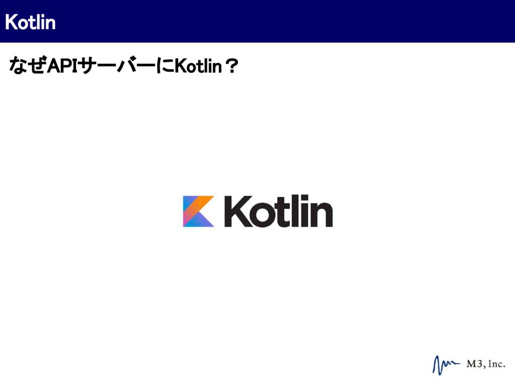 なぜAPIサーバーにKotlin? Kotlin