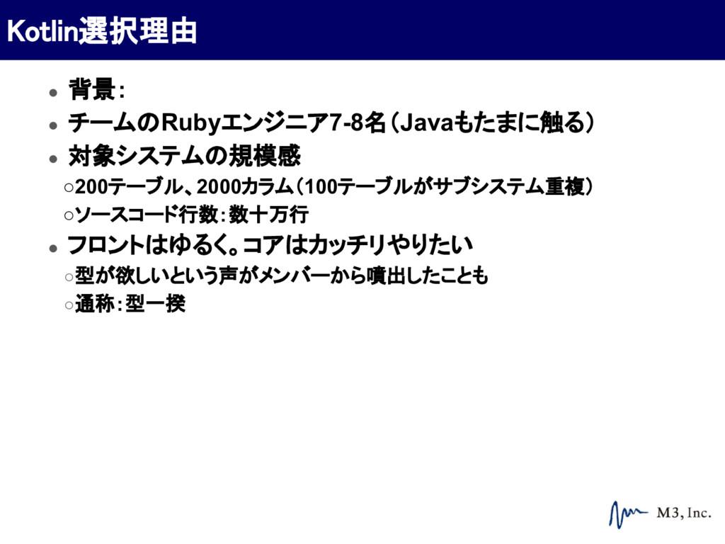 ● 背景: ● チームのRubyエンジニア7-8名(Javaもたまに触る) ● 対象システムの...