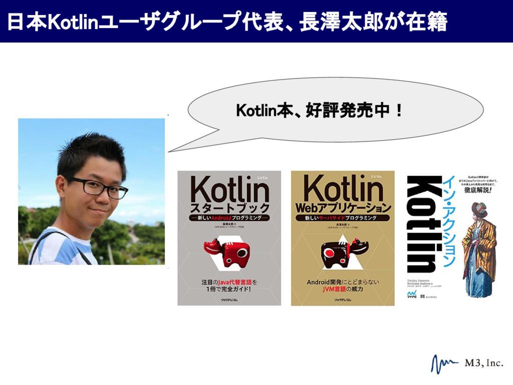 Kotlin本、好評発売中! 日本Kotlinユーザグループ代表、長澤太郎が在籍