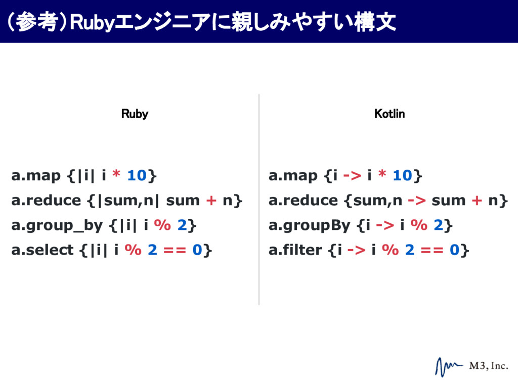 Ruby Kotlin a.map {i -> i * 10} a.reduce {sum,n...
