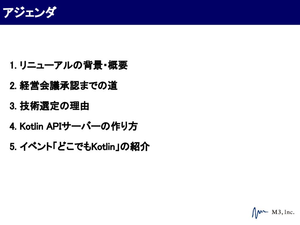 1. リニューアルの背景・概要 2. 経営会議承認までの道 3. 技術選定の理由 4. Kot...