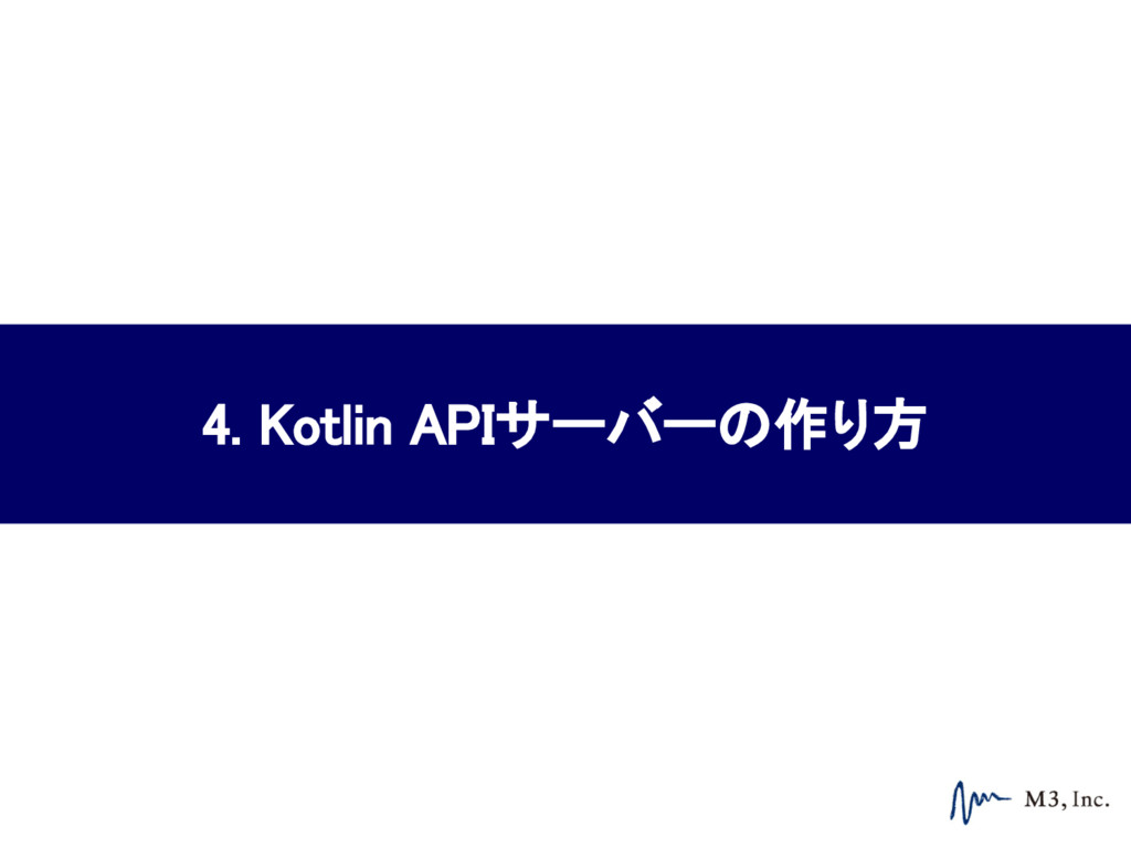 4. Kotlin APIサーバーの作り方