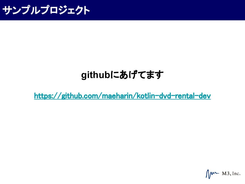 githubにあげてます サンプルプロジェクト https://github.com/maeh...