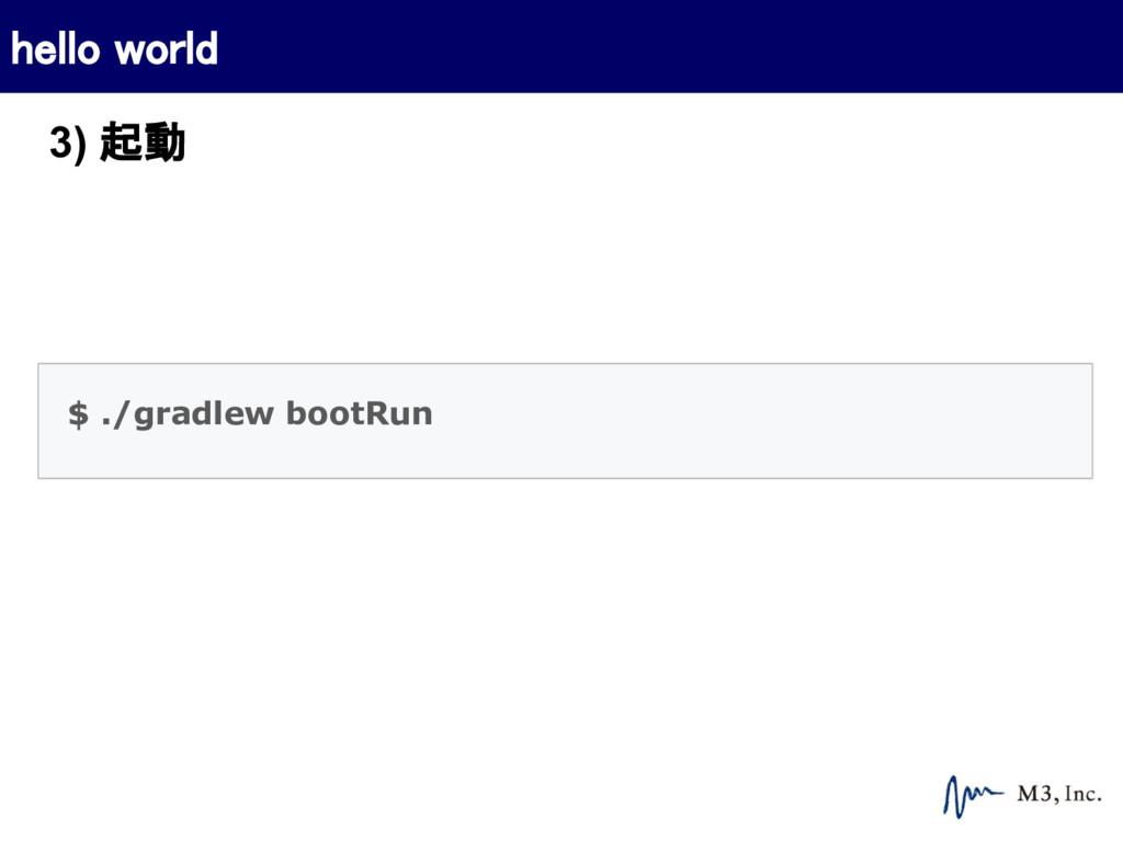 $ ./gradlew bootRun hello world 3) 起動