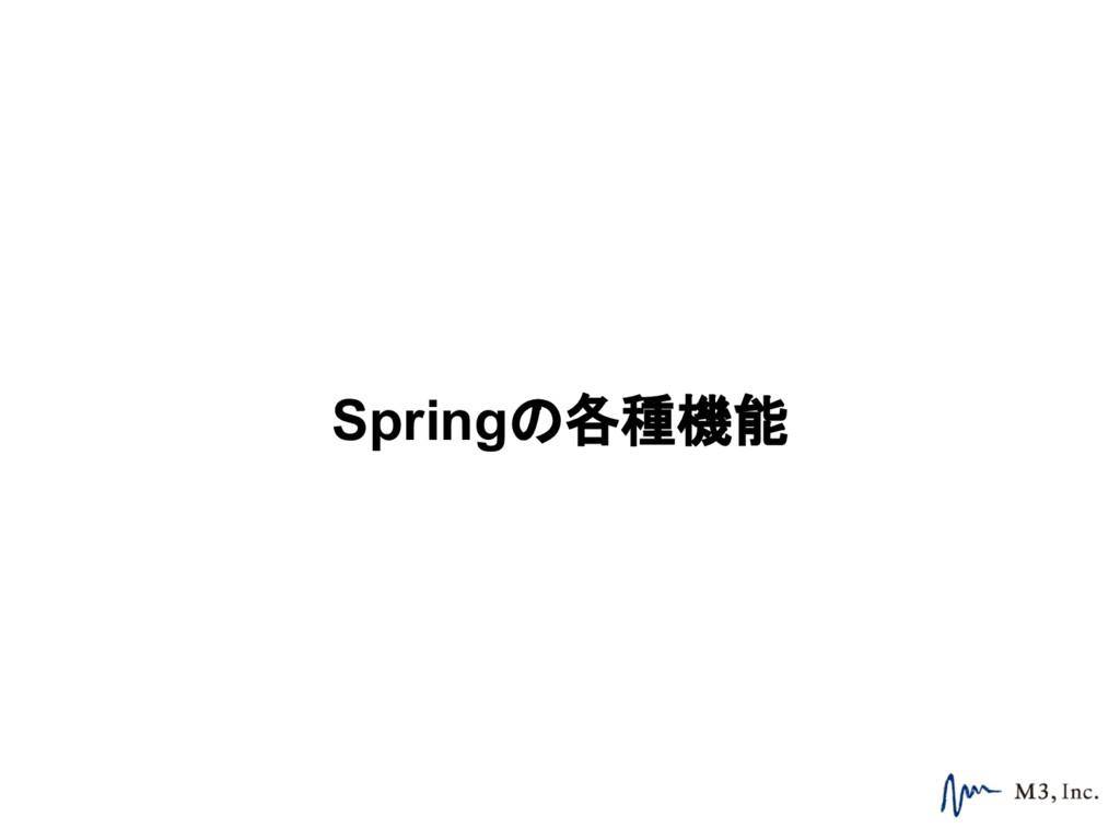 Springの各種機能
